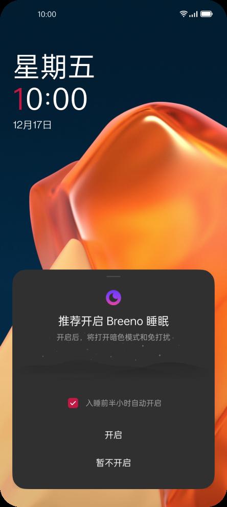 breeno智能助手